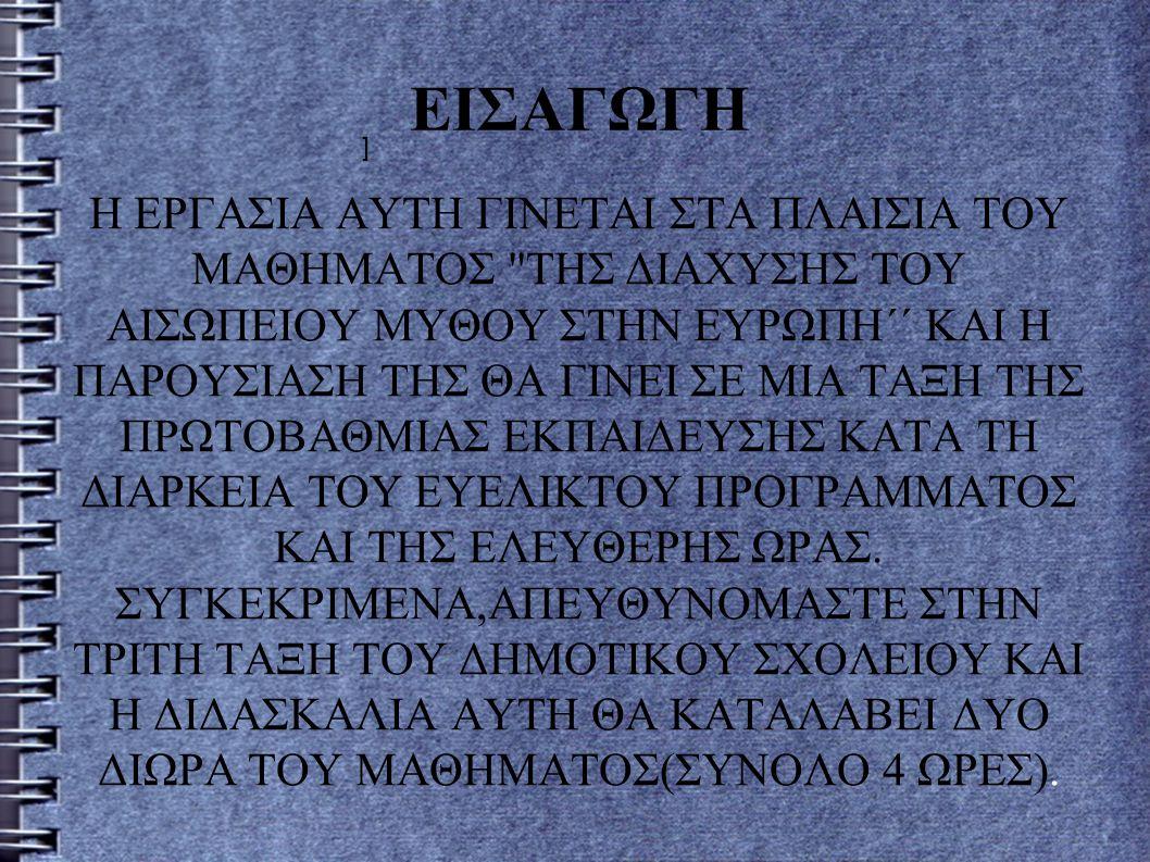 ΕΙΣΑΓΩΓΗ ]